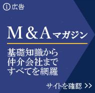 M&Aとは何か - 仕組みやメリット・デメリットなどを解説